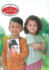 Hamdard Naunehal October 2018 Free Download (pakibooks) Tags: digests magazines hamdard naunehal digest magazine october 2018 kids corner monthly urdu ہمدرد نونہال اکتوبر2018