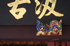 林家花園_7 (Taiwan's Riccardo) Tags: 2018 taiwan digital color evil milc ricohgxr a12 mmodule nikonlens nipponkogaku nikkors fixed 50mmf14 nikonsmount 台北縣 板橋 林家花園
