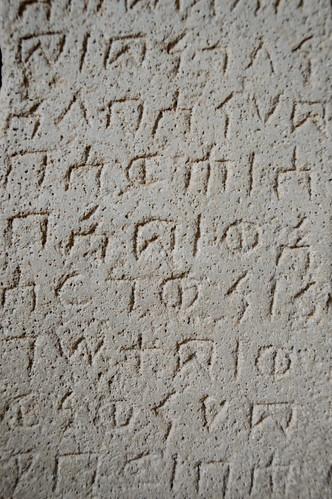 Text carvings, Aksum, Ethiopia