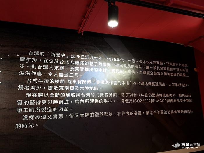 【台北文山】孫東寶牛排│台式牛排始祖│牛排教父 @魚樂分享誌