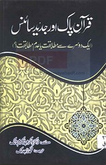 Quran-e-Pak Aur Jadeed Science by Dr. Zakir Naik Download PDF (urdu-novels) Tags: urdu novels urdunovelsorg quranepak aur jadeed science by dr zakir naik download pdf