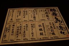 佐渡島へ渡れ 上野店 (HAMACHI!) Tags: tokyo 2018 japan ueno oysterbar diningrestaurant izakaya 佐渡島へ渡れ上野店 menu todaysspecial