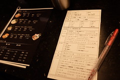 Kinton Ramen menu order sheet (HAMACHI!) Tags: kintonramen tokyo 2018 japan 三軒茶屋 sangenjaya ramen noodle food foodie foodporn foodmacro