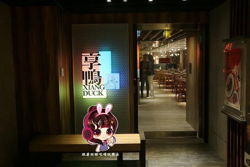 享鴨-烤鴨與中華料理04