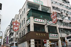A Pawn Shop, Jordan, Hong Kong (J3 Private Tours Hong Kong) Tags: hongkong jordandistricthongkong