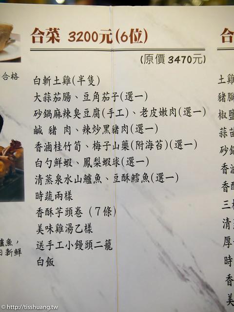 陽明山松竹園-1390262