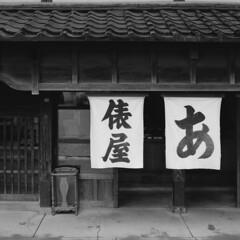 Kanazawa - traditional shop (lebre.jaime) Tags: japan kanazawa hasselblad 503cx cf2880 tmx tmax100 epson v600 blackwhite bw noiretblanc pb pretobranco kodak 金沢市 日本 affinity traditional shop store noren 暖簾 ノレン のれん