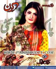 Kiran Digest February 2015 by bookspk Download PDF (urdu-novels) Tags: urdu novels urdunovelsorg kiran digest february 2015 by bookspk download pdf