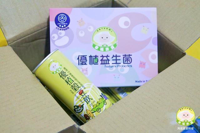 Naturmi幸福米寶_02_優植益生菌優植榖豆飲纖維益生菌幫助消化_阿君君愛料理-4201