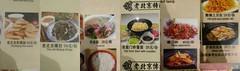 Dining on Qianmen Street (Simon Chorley) Tags: holiday beijing holidaybeijing