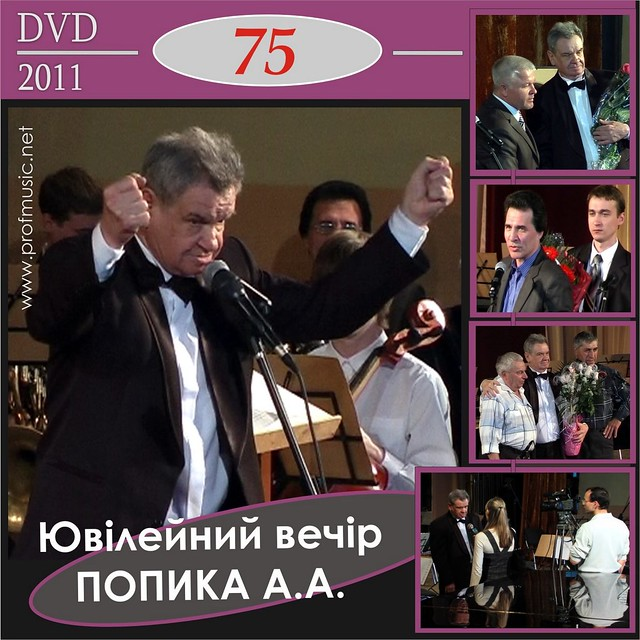 DVD 2011 - Попик 75