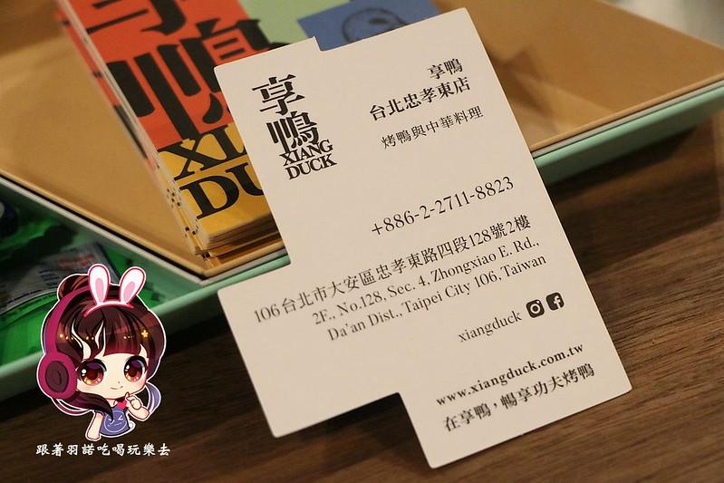享鴨-烤鴨與中華料理10