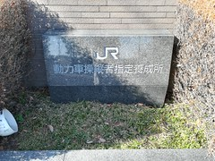 動力車操縦者指定養成所 (izayuke_tarokaja) Tags: jreast jrgroup jr東日本 石碑