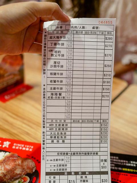 孫東寶-1380403