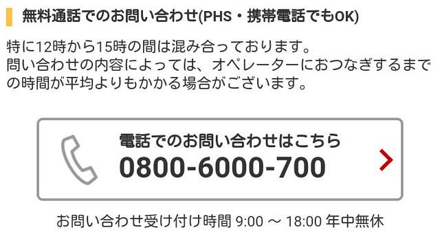 楽天モバイルサポートセンターの電話番号(新規ユーザー)