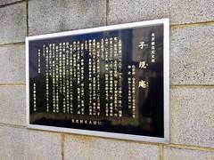子規庵 - Shikian (azmax5267) Tags: 子規庵 台東 東京 shikian taito tokyo japan 正岡子規 shikimasaoka