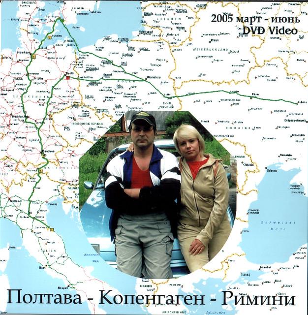 DVD 2005 - Полтава-Римини