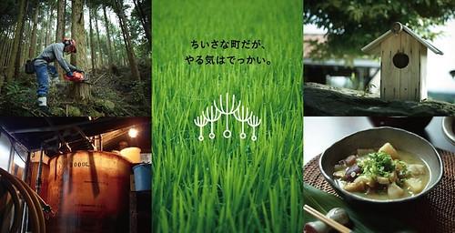 九州福岡こうげのシゴト(雇用創出)×みらいのシカケ(定住促進)の写真