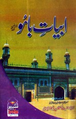 Abyat e Bahoo Punjabi PDF by Hazrat Sultan Bahoo Download PDF (urdu-novels) Tags: urdu novels urdunovelsorg abyat e bahoo punjabi pdf by hazrat sultan download