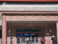 Badaling cableway (baalands) Tags: great wall china badaling cableway