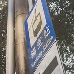 Maokong, Taipei, Taiwan thumbnail