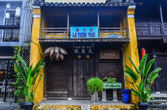 Ancient wooden house in Hoi An, Vietnam (phuong.sg@gmail.com) Tags: ancient asia asian asiatica background building central city colorful day decoration door hanoi historical hoian home house indochina landmark life national old painted poor real residence saigon street structure sunny tourism town traditional travel typical vietnam village wall wooden yellow