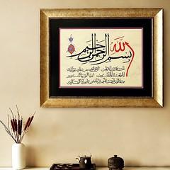بِسْمِ اللهِ الرَّحْمٰنِ الرَّحِيْم اَلۡحَمۡدُ لِلّٰهِ رَبِّ الۡعٰلَمِيۡنَۙ ﴿۱﴾ الرَّحۡمٰنِ الرَّحِيۡمِۙ ﴿۲﴾ #SurahFatiha #Islam #JummahMubarak #Friday #Calligraphy #Artistic #Painting #Wall #Frame #Click #Likes #Love (Gillaniez) Tags: surahfatiha islam jummahmubarak friday calligraphy artistic painting wall frame click likes love