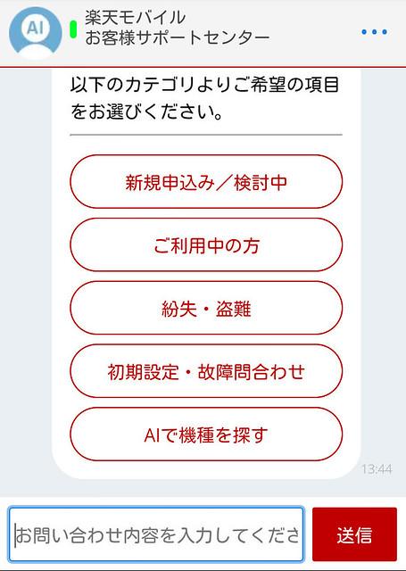 楽天モバイルチャットサポートAIチャットの画面