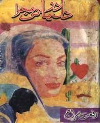 Dil Darya Tan Sehra Novel By Riffat Siraj Free Download (Anas Akram) Tags: urdu novels pdf dil darya tan sehra novel by riffat siraj