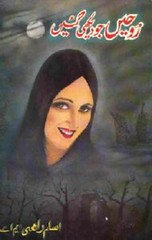 Roohain Jo Dekhi Gaeen By Aslam Rahi MA Free Download (Anas Akram) Tags: urdu novels pdf aslam rahi ma roohain jo dekhi gaeen by