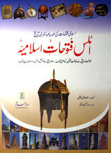 Atlas Futuhat e Islamia 05 by Ahmad Adil Kamal Download PDF (urdu-novels) Tags: urdu novels urdunovelsorg atlas futuhat e islamia 05 by ahmad adil kamal download pdf