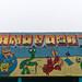 Schriftzug ZANDVOORT auf Backsteinwand mit Zeichnungen aus Comic SpongeBob Schwammkopf
