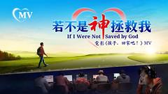 《若不是神拯救我》明白人生的意義【MV】 (永遠的福音) Tags: 拯救 人生 神
