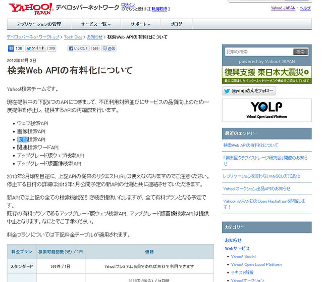 Yahoo!の検索Web APIが有料化
