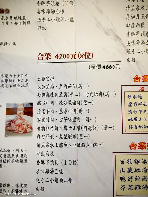 陽明山松竹園-1390263