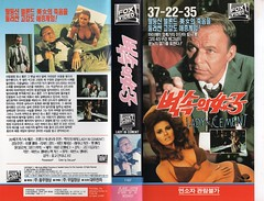 """Seoul Korea vintage VHS cover art for Frank Sinatra detective pic """"Lady in Cement"""" (1968) - """"Hard Boiled"""" (moreska) Tags: seoul korea vintage vhs cover art 1968 retro detective ladyincement oldschool frank sinatra bikini busty raquel welch starvehicle whodunit 1960s graphics fonts hangul distributors collectibles analogue videocassette archive museum rok asia"""