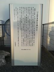 「下孫停車場紀念碑」のこと (izayuke_tarokaja) Tags: jreast jr東日本 石碑