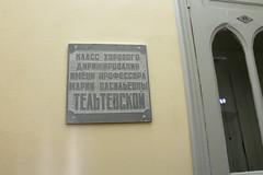 Кафедры и классы Саратовской Консерватории