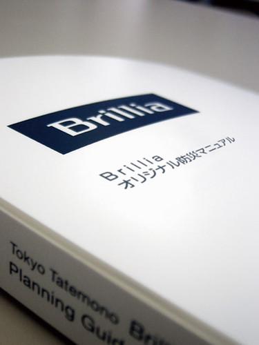 Brillia防災ガイドラインの写真