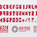 IMF/世界銀行総会日本開催フォントの写真