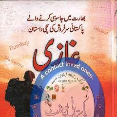 Ghaazi by Abu Shuja Abu Waqar Free Download (Anas Akram) Tags: jasoosi novels abu shuja waqar ghaazi by