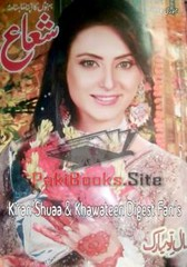 Shuaa Digest January 2019 Free Download (Anas Akram) Tags: urdu digests magazines 2019 free monthly shuaa digest jan january شعاع ڈائجسٹ جنوری
