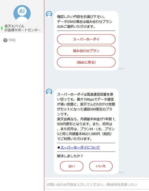 楽天モバイルのAIチャットサポートの回答