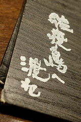佐渡島へ渡れ 上野店 (HAMACHI!) Tags: tokyo 2018 japan ueno oysterbar diningrestaurant izakaya 佐渡島へ渡れ上野店 menu