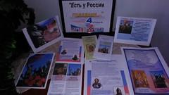 День народного единства Войково