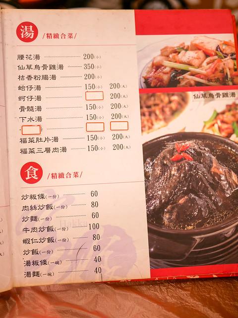 關西福臨門-1380326