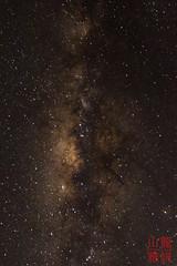 The Galactic Core (DragonSpeed) Tags: 28thkitsilanoscoutgroup 28thvancouverscoutgroup beachlife jambiani milkyway scouts scoutscanada tanzania tanzaniaexpedition2018 venturerscouts venturers zanzestbeachbungalows zanzibar astronomy astrophotography celestialbeauty galacticcore longexposure nightphotography stars zanzibarsouthcentral tz