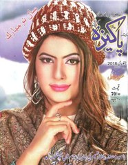 Pakeeza Digest January 2019 Free Download (Anas Akram) Tags: urdu digests magazines latest pakeeza digest monthly 2019 jan january women پاکیزہ ڈائجسٹ دسمبر 2018