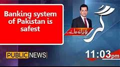 Banking system of Pakistan is safest (Zedflix) Tags: zedflix zflix live streaming news talkshows