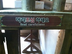 """village-korea-img_4503_14462631657_o_41268637514_o • <a style=""""font-size:0.8em;"""" href=""""http://www.flickr.com/photos/109120354@N07/31239815877/"""" target=""""_blank"""">View on Flickr</a>"""